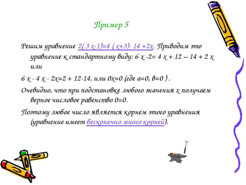 Пример 5 Решим уравнение 2( 3 х-1)=4 ( х+3)- 14 +2х. Приводим это уравнение к...