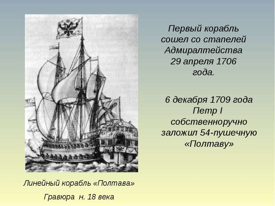 Линейный корабль «Полтава» Гравюра н. 18 века Первый корабль сошел со стапеле...