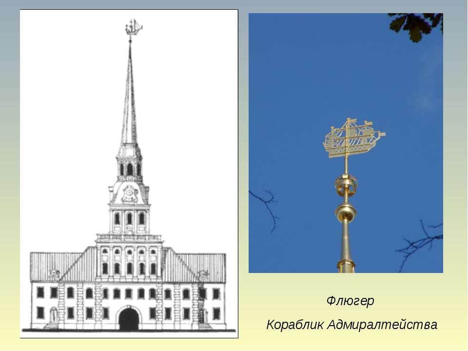 Адмиралтейская башня архитектора Ивана Кузьмича Коробова Флюгер Кораблик Адми...