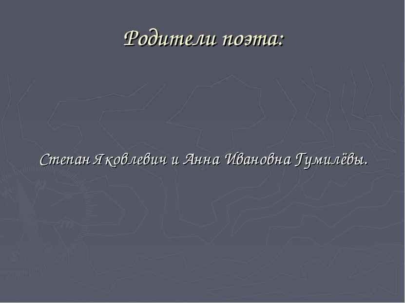 Родители поэта: Степан Яковлевич и Анна Ивановна Гумилёвы.