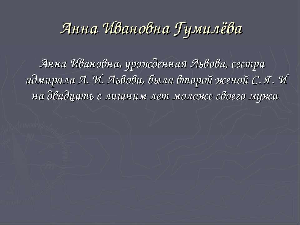Анна Ивановна Гумилёва Анна Ивановна, урожденная Львова, сестра адмирала Л. И...
