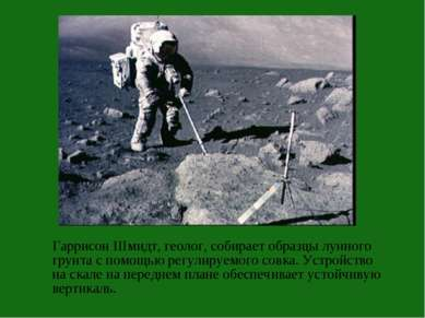 Гаррисон Шмидт, геолог, собирает образцы лунного грунта с помощью регулируемо...
