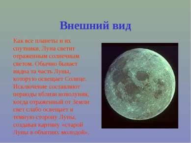 Внешний вид Как все планеты и их спутники, Луна светит отраженным солнечным с...