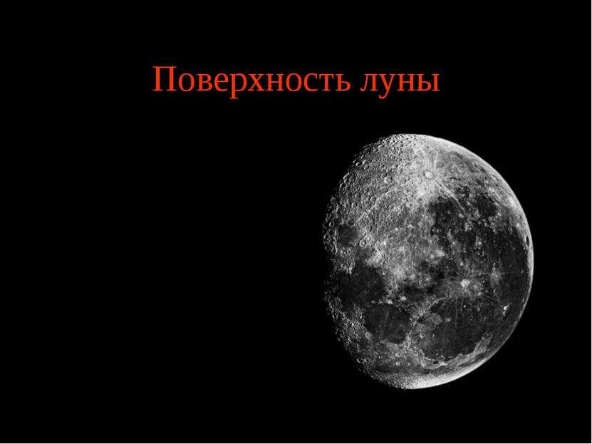 Поверхность луны На Луне можно выделить три основных типа образований:  1)...