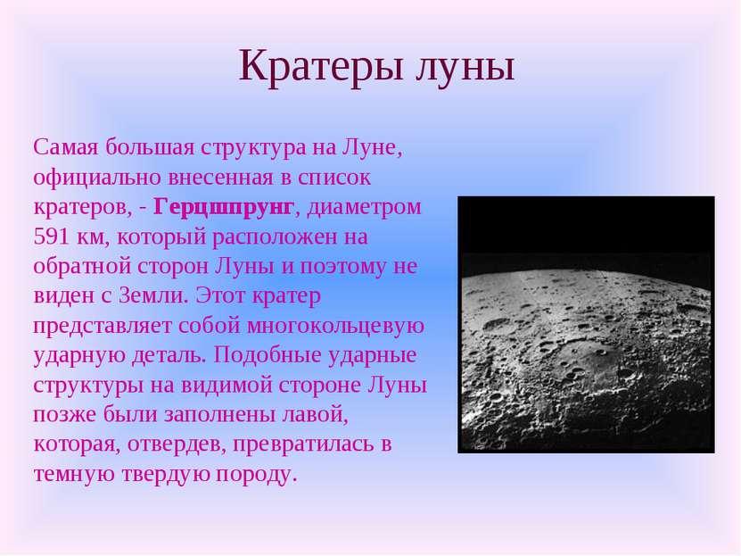 Кратеры луны Самая большая структура на Луне, официально внесенная в список к...