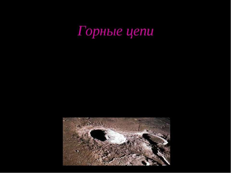 Горные цепи Столь знакомые нам на Земле, такие, как Апеннины, довольно редки ...