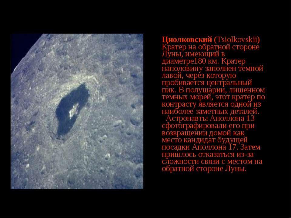 Циолковский (Tsiolkovskii) Кратер на обратной стороне Луны, имеющий в диаметр...