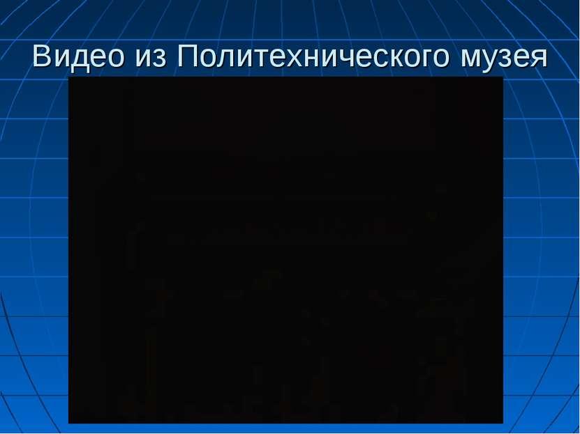 Видео из Политехнического музея