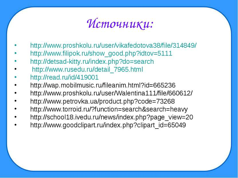 Источники: http://www.proshkolu.ru/user/vikafedotova38/file/314849/ http://ww...