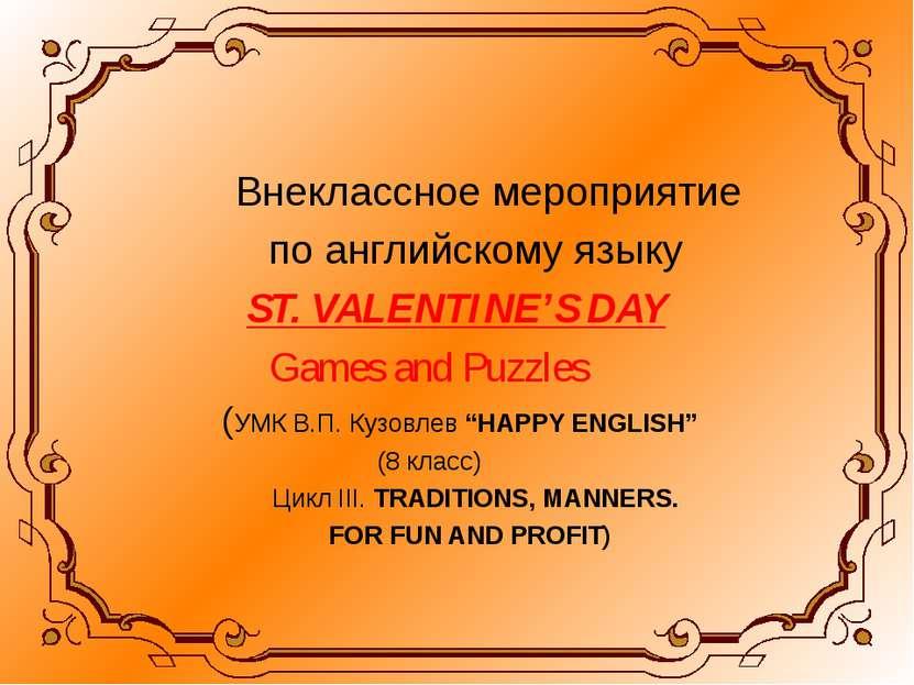 Внеклассное мероприятие по английскому языку ST. VALENTINE'S DAY Games and Pu...