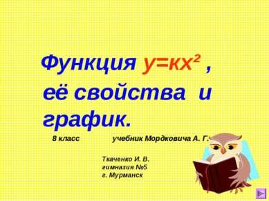 Функция у=кх² , её свойства и график. 8 класс учебник Мордковича А. Г. Ткачен...