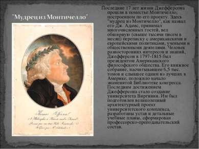 Последние 17 лет жизни Джефферсона прошли в поместье Монтичелло, построенном ...