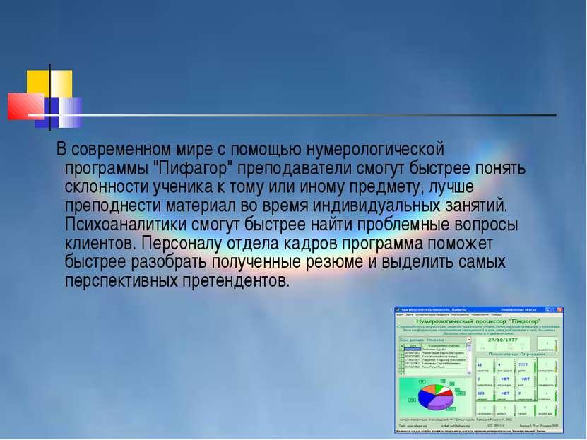 """В современном мире с помощью нумерологической программы """"Пифагор"""" преподавате..."""
