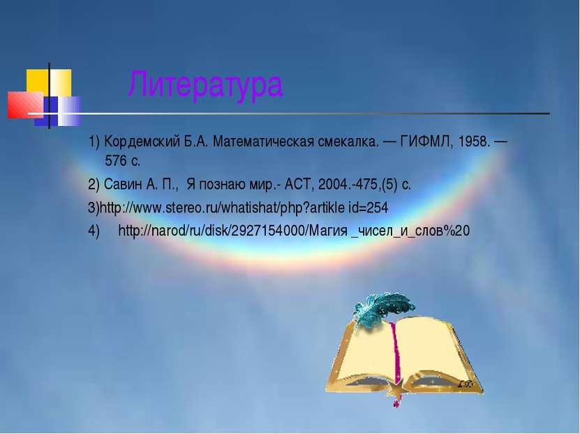 Литература 1) Кордемский Б.А. Математическая смекалка. — ГИФМЛ, 1958. — 576с...