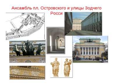 Ансамбль пл. Островского и улицы Зодчего Росси