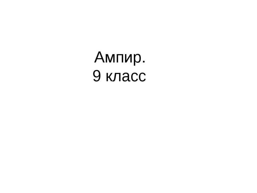 Ампир. 9 класс
