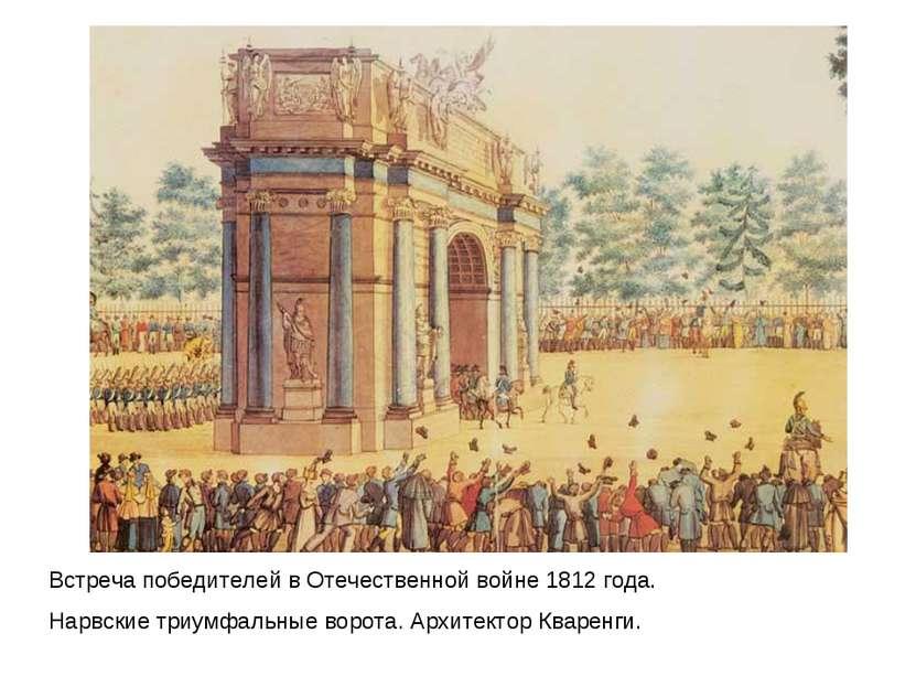Встреча победителей в Отечественной войне 1812 года. Нарвские триумфальные во...