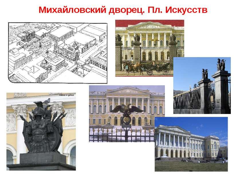 Михайловский дворец. Пл. Искусств