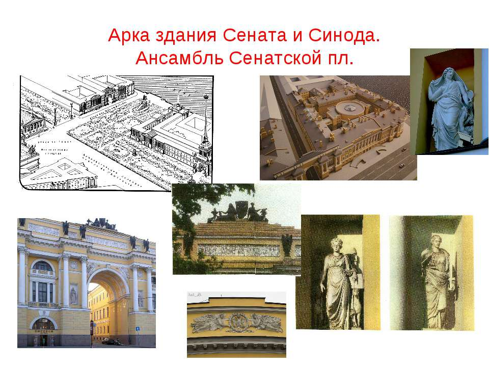 Арка здания Сената и Синода. Ансамбль Сенатской пл.