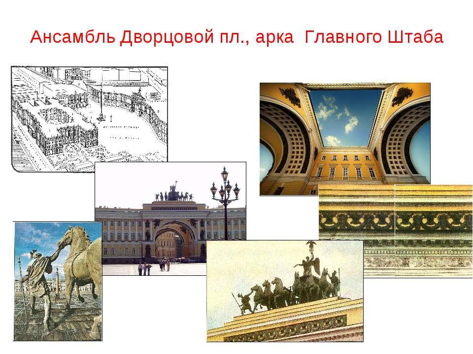 Ансамбль Дворцовой пл., арка Главного Штаба
