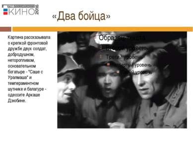«Два бойца» Иванова А.В. УКП при ИК-2 с. Талицы Картина рассказывала о крепко...