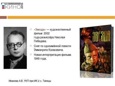 «Звезда»— художественный фильм 2002 годарежиссёраНиколая Лебедева. Снят п...