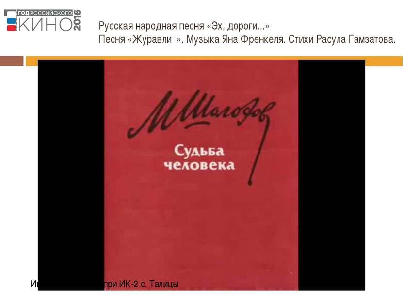 Русская народная песня «Эх, дороги...» Песня «Журавли ». Музыка Яна Френкеля....