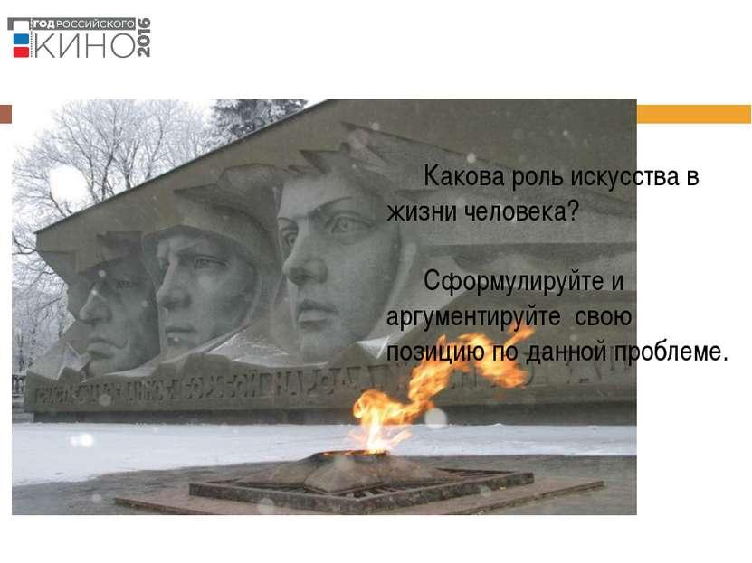 Иванова А.В. УКП при ИК-2 с. Талицы Какова роль искусства в жизни человека? С...