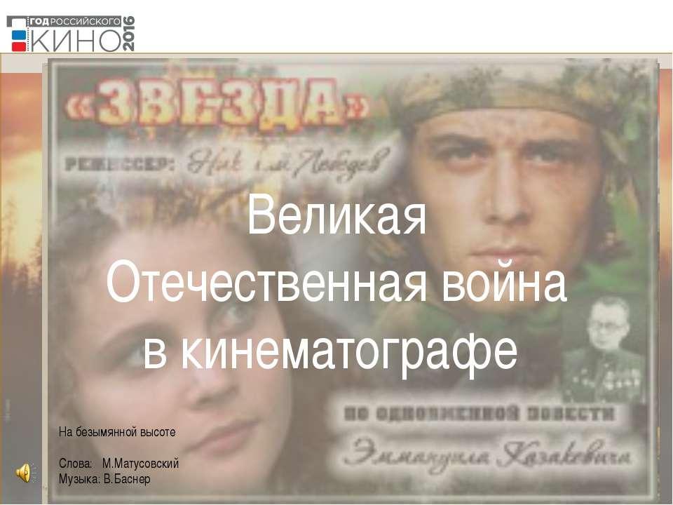 Великая Отечественная война в кинематографе На безымянной высоте  Слова:М...