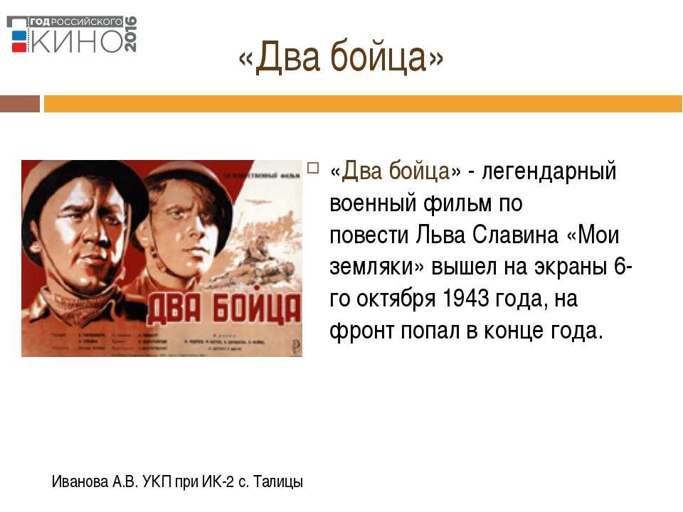 «Два бойца» «Два бойца» - легендарный военный фильм по повестиЛьва Славина «...