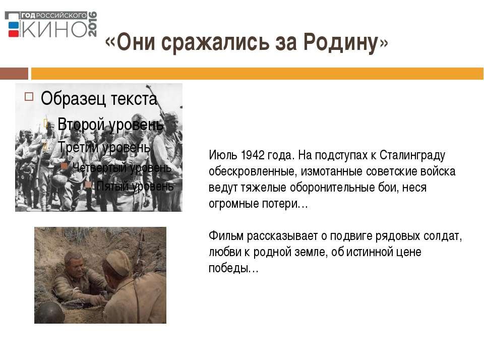 «ОнисражалисьзаРодину» Иванова А.В. УКП при ИК-2 с. Талицы Июль 1942 года....