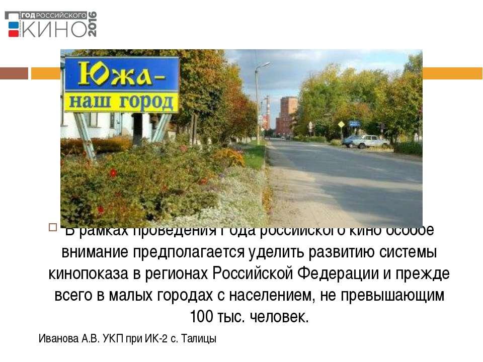 В рамках проведения Года российского кино особое внимание предполагается удел...