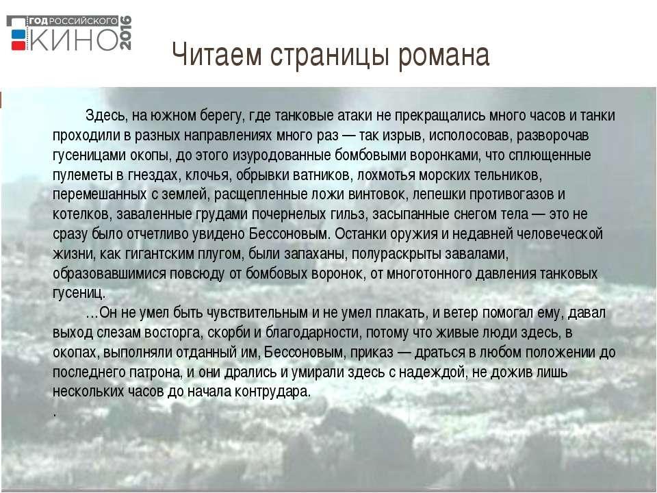 Читаем страницы романа Иванова А.В. УКП при ИК-2 с. Талицы Здесь, на южном бе...