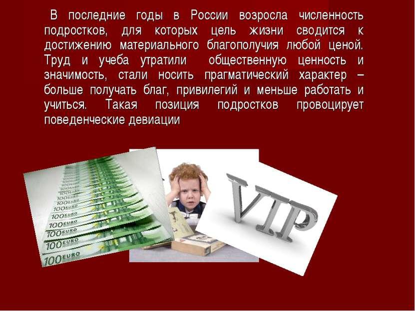 В последние годы в России возросла численность подростков, для которых цель ж...