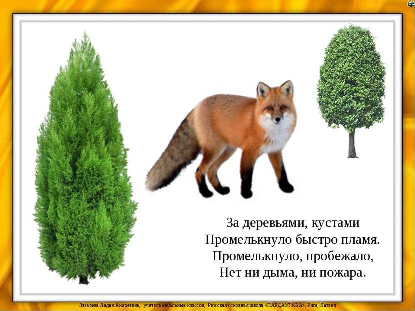 За деревьями, кустами Промелькнуло быстро пламя. Промелькнуло, пробежало, Нет...