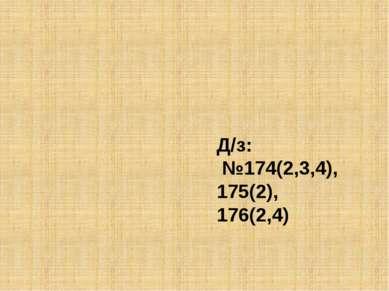 Д/з: №174(2,3,4), 175(2), 176(2,4)