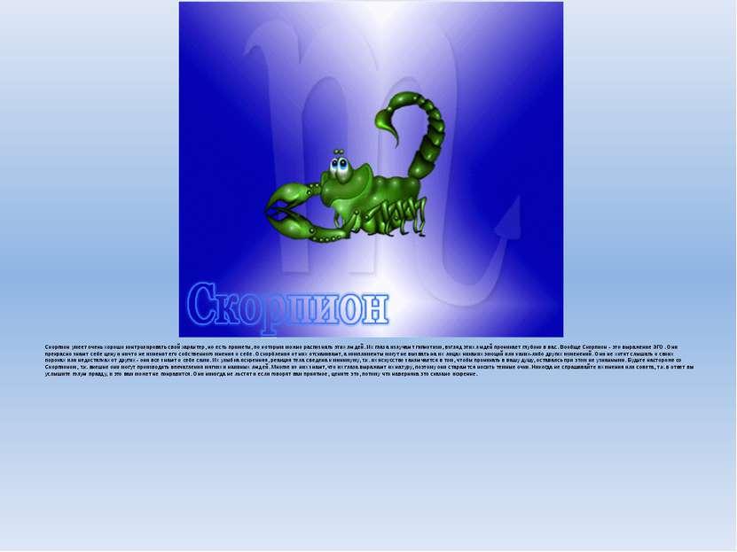 Скорпион умеет очень хорошо контролировать свой характер, но есть приметы, по...