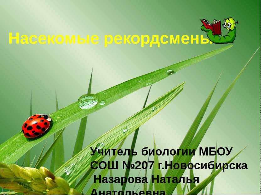 Насекомые рекордсмены Учитель биологии МБОУ СОШ №207 г.Новосибирска Назарова ...