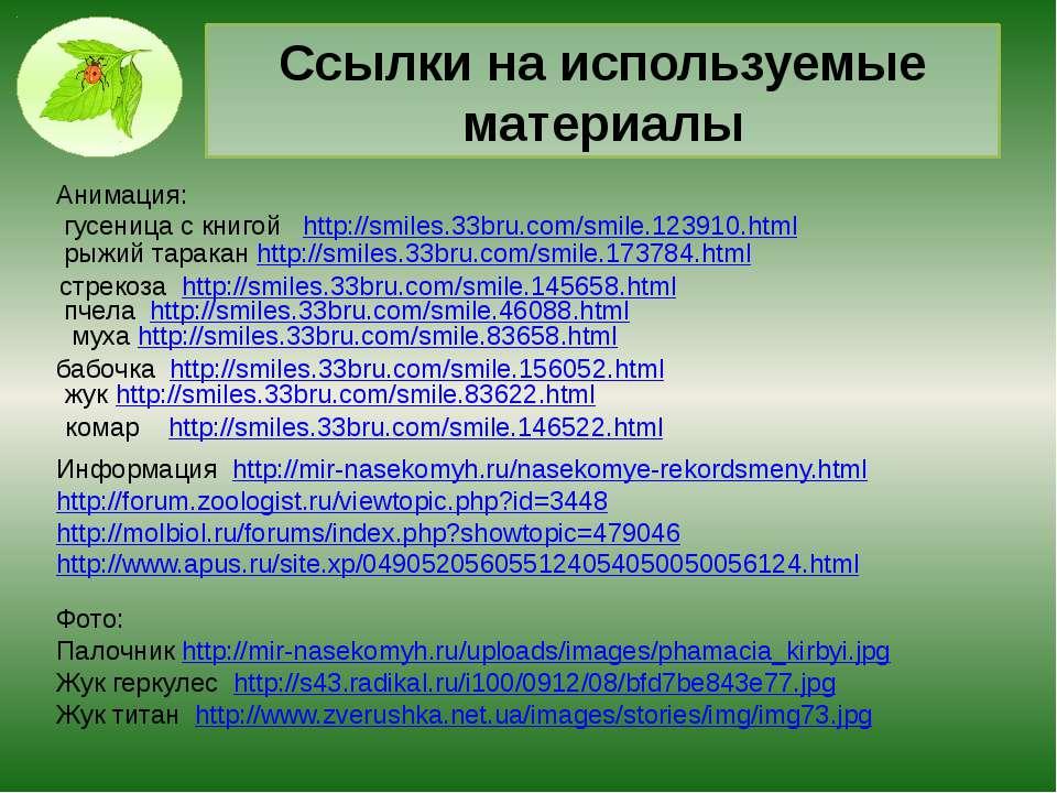 Ссылки на используемые материалы Анимация: гусеница с книгой http://smiles.33...