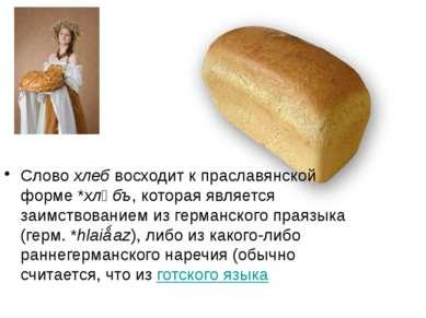 Слово хлеб восходит к праславянской форме *хлѣбъ, которая является заимствова...
