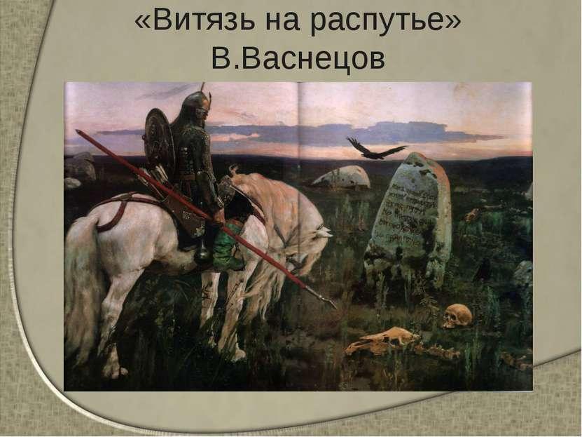 «Витязь на распутье» В.Васнецов