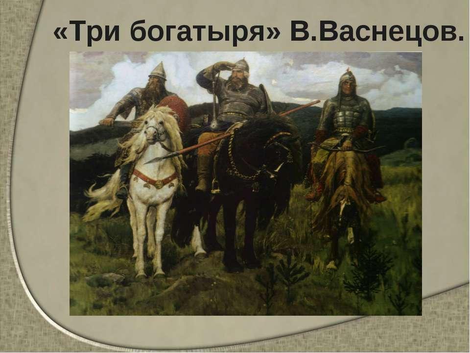 «Три богатыря» В.Васнецов.