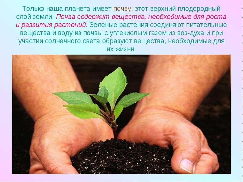 Только наша планета имеет почву, этот верхний плодородный слой земли. Почва с...