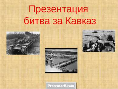 Презентация битва за Кавказ