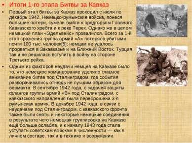 Итоги 1-го этапа Битвы за Кавказ Первый этап битвы за Кавказ проходил с июля ...