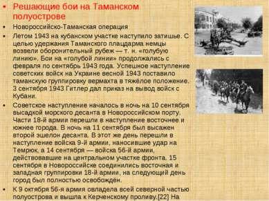 Решающие бои на Таманском полуострове Новороссийско-Таманская операция Летом ...