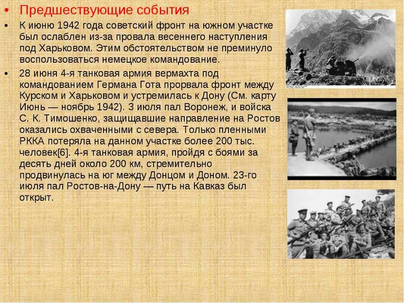 Предшествующие события К июню 1942 года советский фронт на южном участке был ...