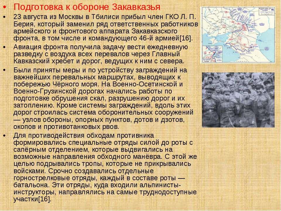 Подготовка к обороне Закавказья 23 августа из Москвы в Тбилиси прибыл член ГК...