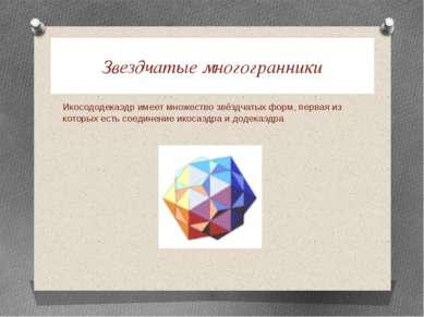 Звездчатые многогранники Икосододекаэдр имеет множество звёздчатых форм, перв...