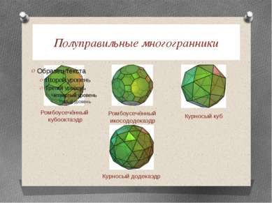 Полуправильные многогранники Ромбоусечённый кубооктаэдр Ромбоусечённый икосод...